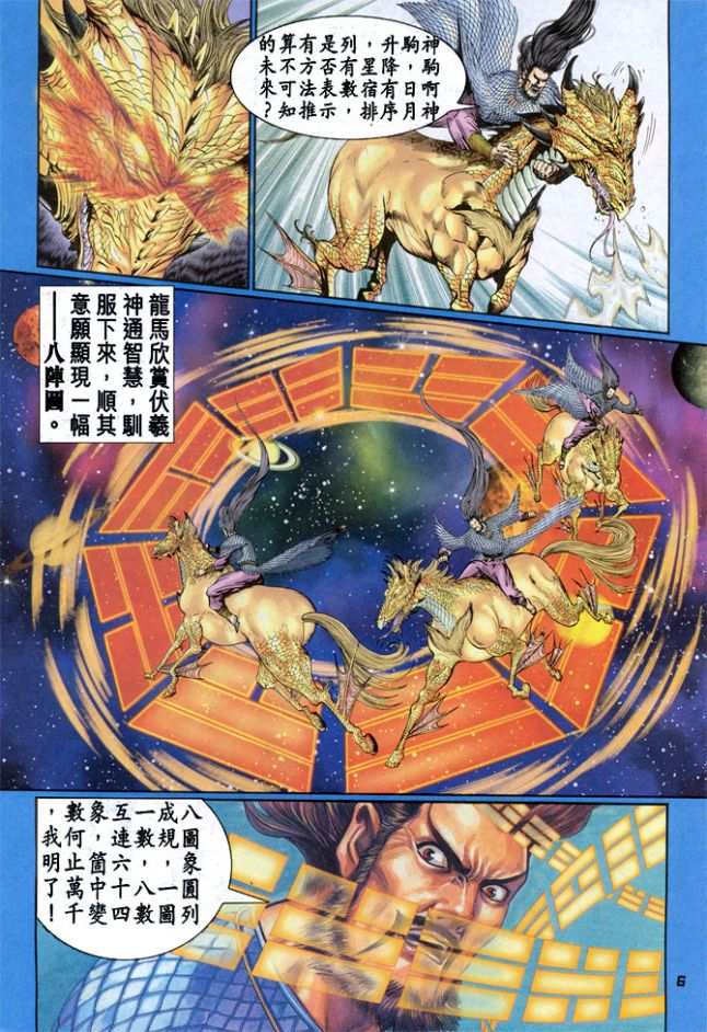 神兵玄奇--神兵誌--天神兵系列--十方俱滅 - jefflich的創作 - 巴哈姆特