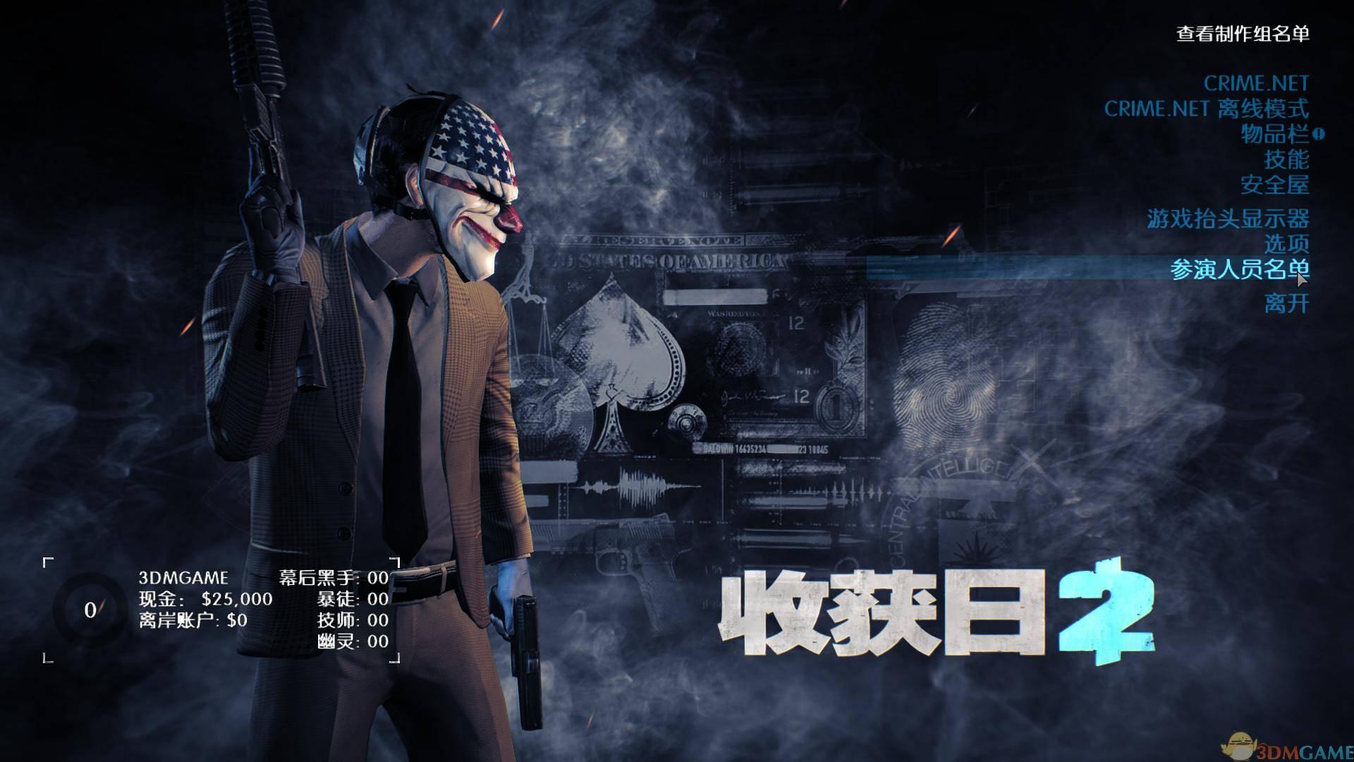 【情報】劫薪日2 3DM中文簡體3.0版本(8月23更新) @劫薪日 2 哈啦板 - 巴哈姆特