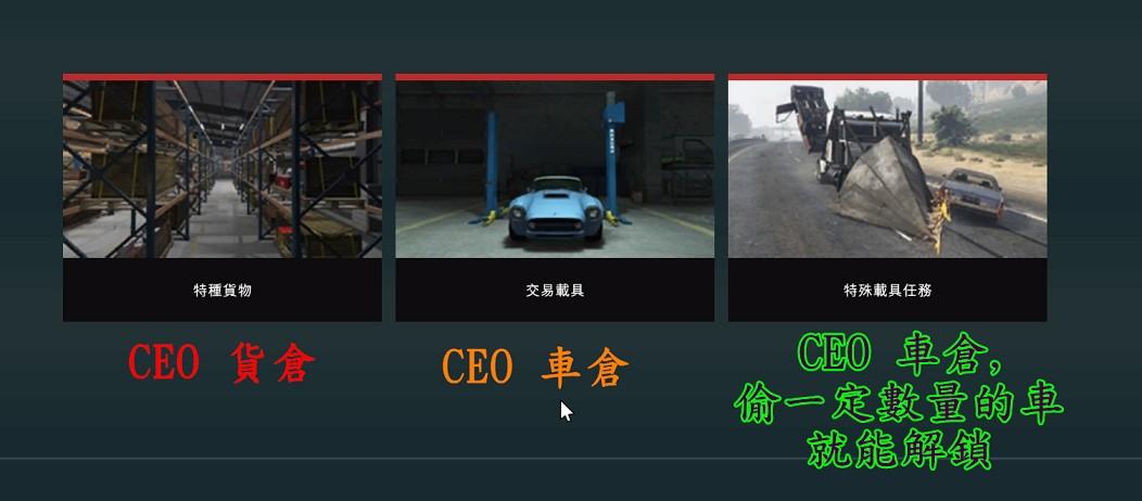 【心得】Gta5 線上問答集 ~ 續~ @俠盜獵車手 系列 哈啦板 - 巴哈姆特