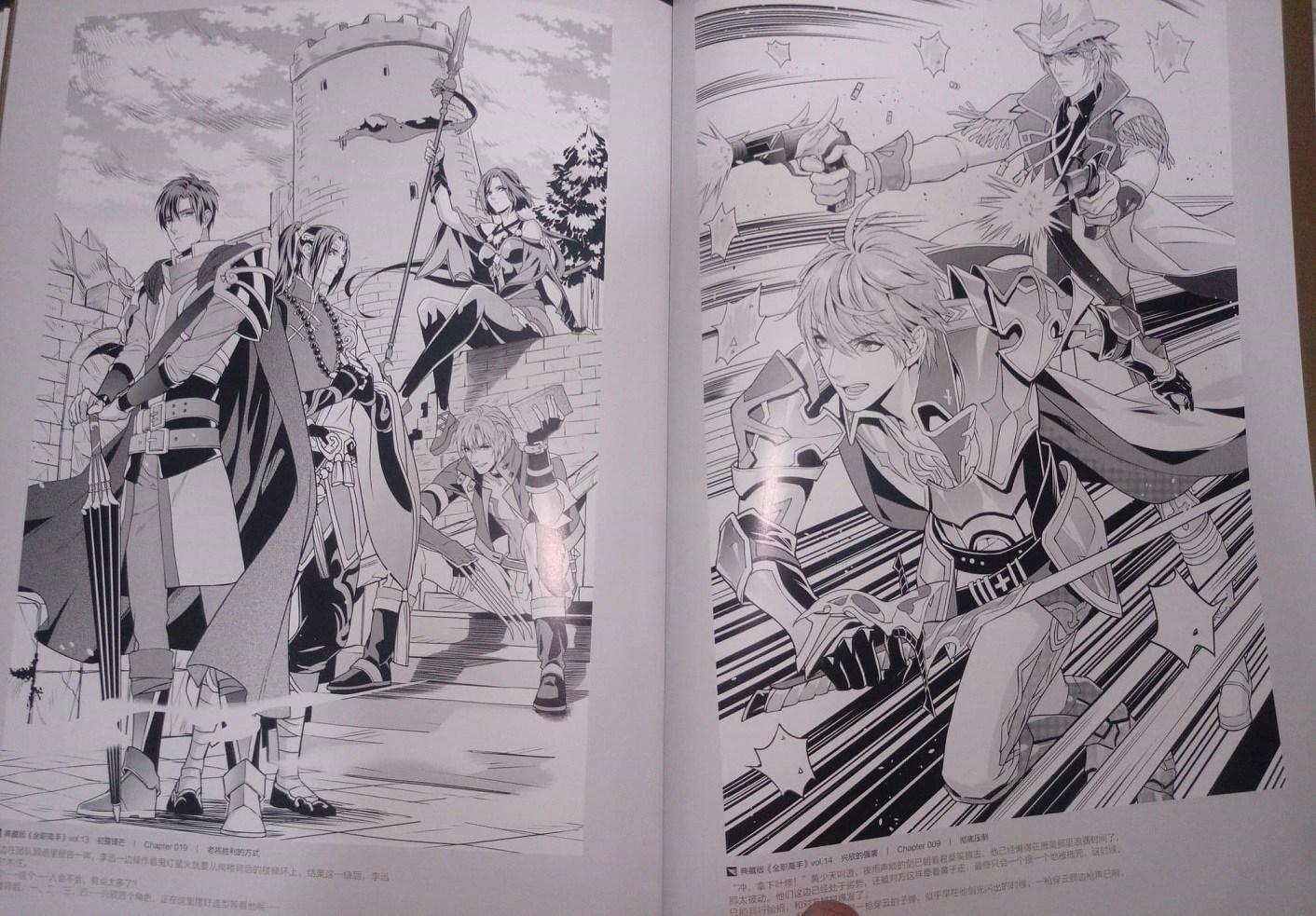【典藏版畫冊】榮耀!全職高手。 - zxc380288511的創作 - 巴哈姆特