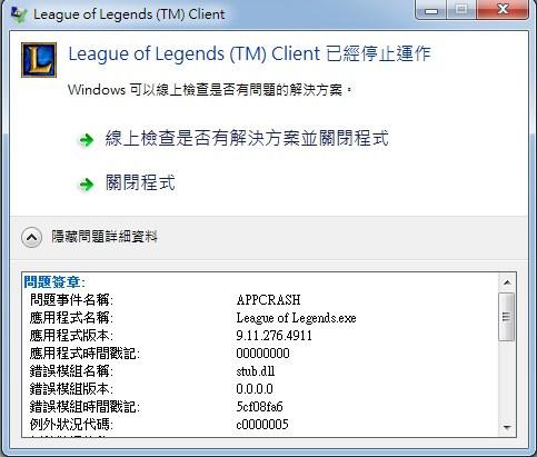 【問題】求救:「LOL已經停止運作」 @英雄聯盟 League of Legends 哈啦板 - 巴哈姆特