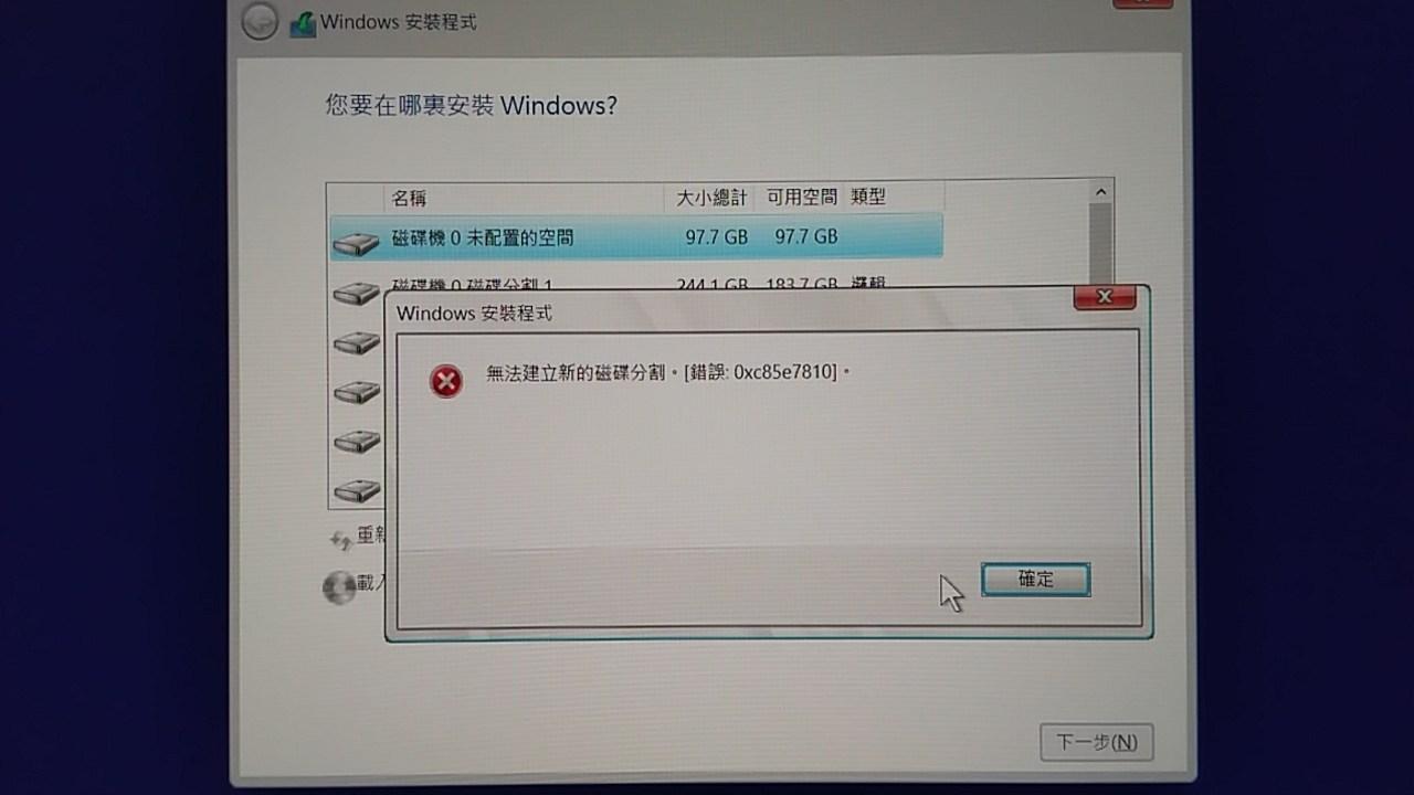 【問題】windows無法安裝至此磁碟 @電腦應用綜合討論 哈啦板 - 巴哈姆特