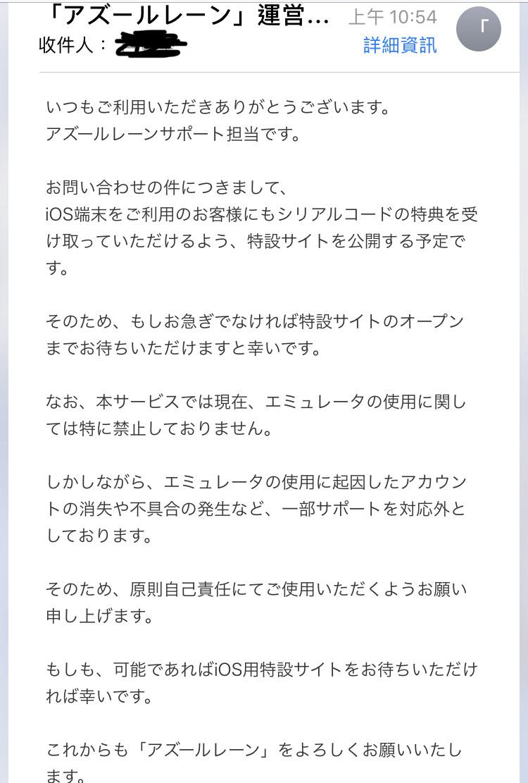 【情報】動畫BD特典序號兌換將會新增ios兌換方式 @碧藍航線 哈啦板 - 巴哈姆特