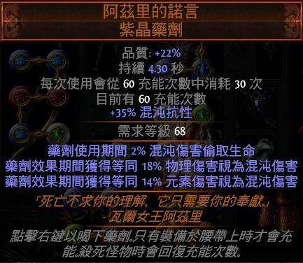 POE 3.10 秘術自咒BV秒殺5玉牛頭 - joe761102的創作 - 巴哈姆特