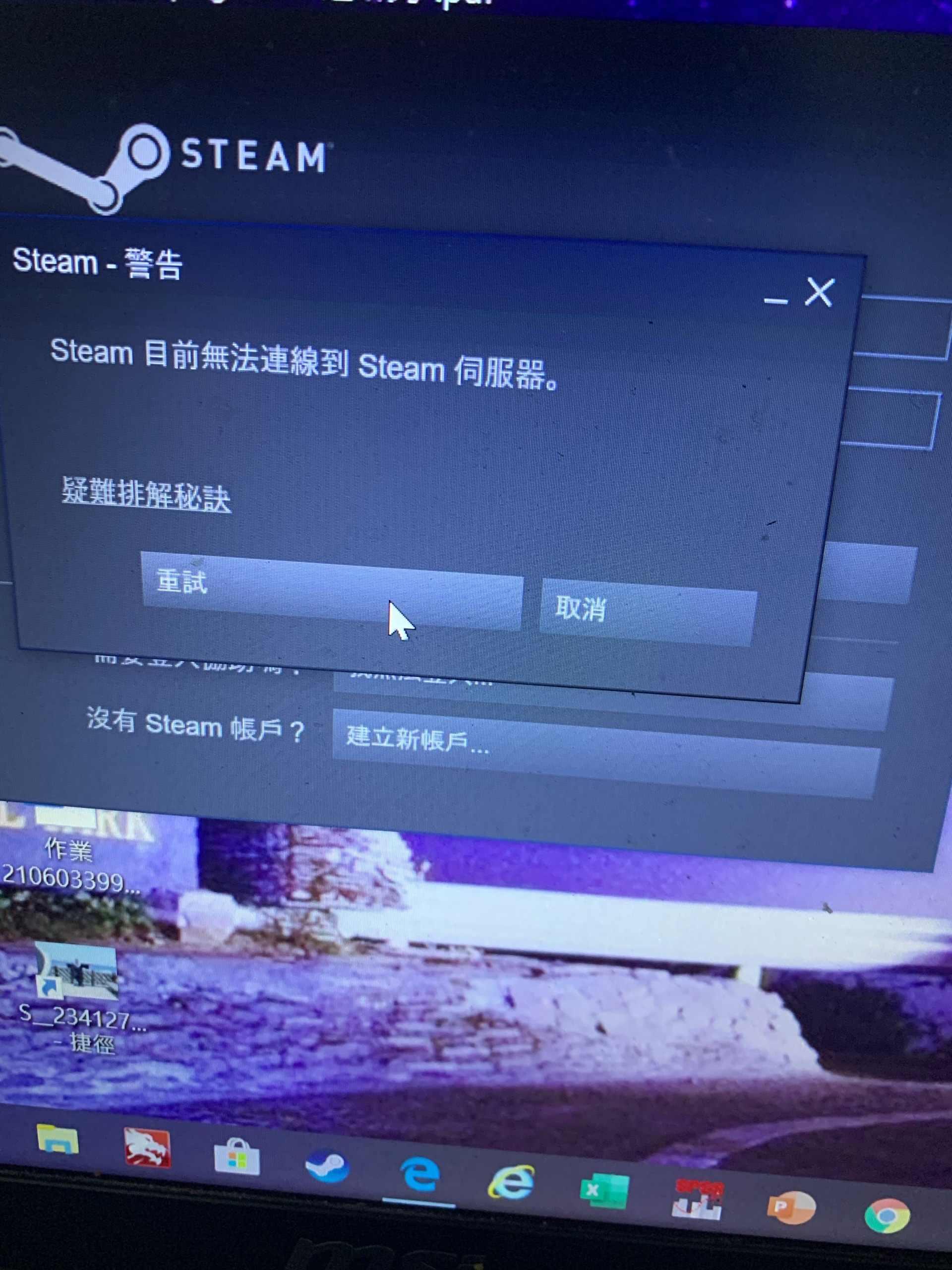 【問題】Steam無法連線該怎麼辦 @Steam 綜合討論板 哈啦板 - 巴哈姆特