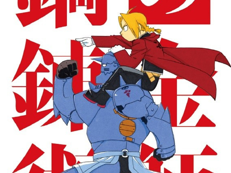TBQ_Fullmetal_Liveaction_(0)