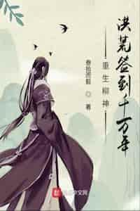 Trọng Sinh Liễu Thần, Hồng Hoang Đánh Dấu Mười Triệu Năm