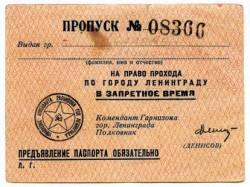 Пропуск на передвижение по блокадному Ленинграду в комендантский час