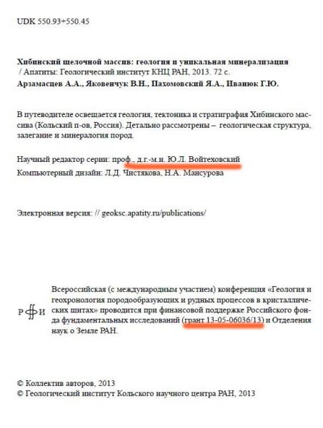 Титульный лист обсуждаемого «научного труда»