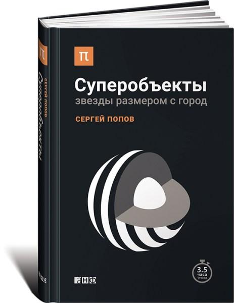Сергей Попов. Суперобъекты