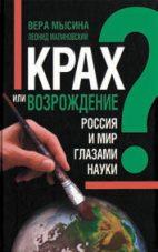 «Крах или возрождение: Россия и мир глазами науки» (М.: Алгоритм, 2011)