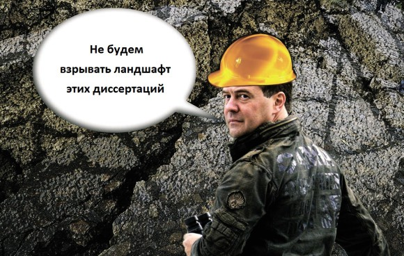 Коллаж М. Борисова.<br />Фото Д. Медведева взято с сайта http://da-medvedev.ru