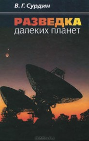 В.Г. Сурдин «Разведка далеких планет»