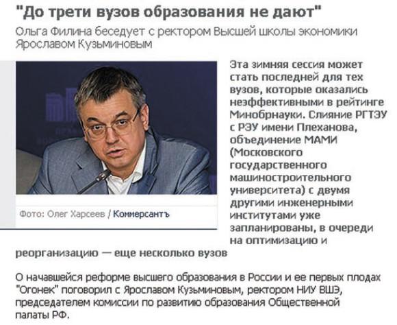 Скриншот страницы http://kommersant.ru/doc/2101306