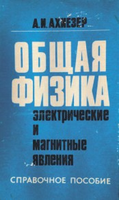 Обложка книги [3]