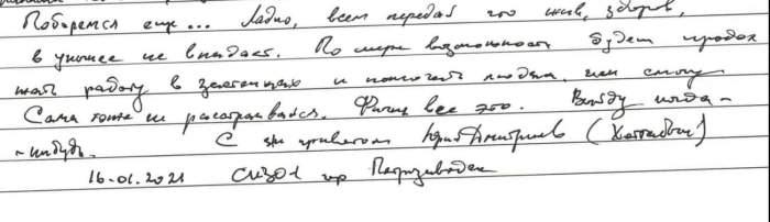 Фрагмент письма Ю.А. Дмитриева, 16 февраля 2021