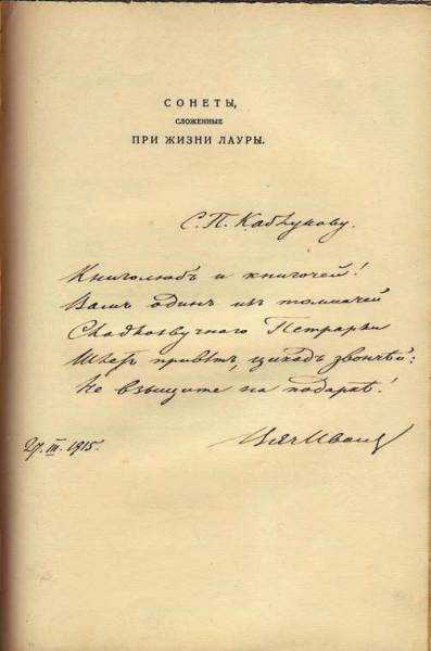 Автограф Вяч. Иванова (собрание автора)