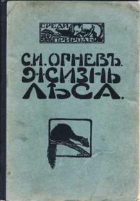 Обложка  книги С. И. Огнёва  работы Алексея Комарова  (1914)
