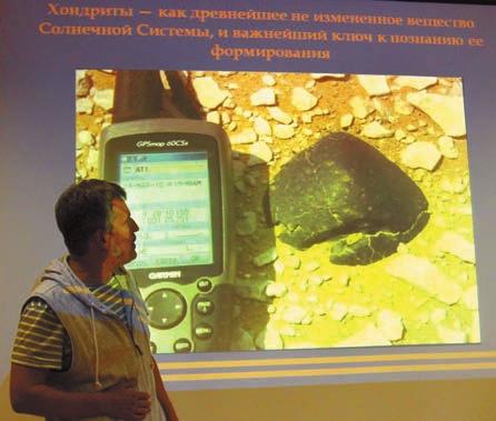Тимур Крячко объясняет проблемы современной метеоритики