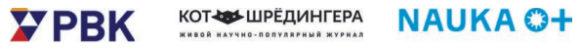 РБК / Кот Шрёдингера / Наука 0+ логотипы