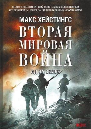 Макс Хейстингс. Вторая мировая война: Ад на Земле / Пер. с англ. Л. Сумм. — М.: Альпина нон-фикшн, 2015. — 698 с.