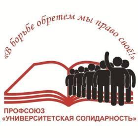 """Профсоюз """"Университетская солидарность"""""""