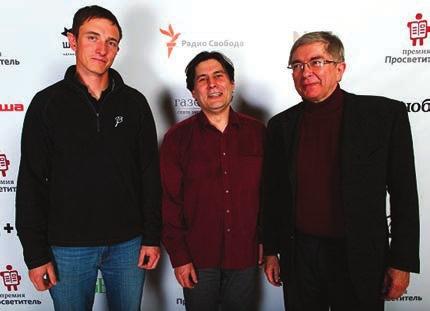 Слева направо: Н. Панюнин, Н. Андреев и С. Коновалов. Фото премии «Просветитель»