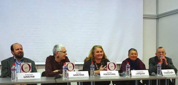 Ирина Левонтина, Елена Шмелева, Алексей Шмелев, Людмила Улицкая, Лев Рубинштейн