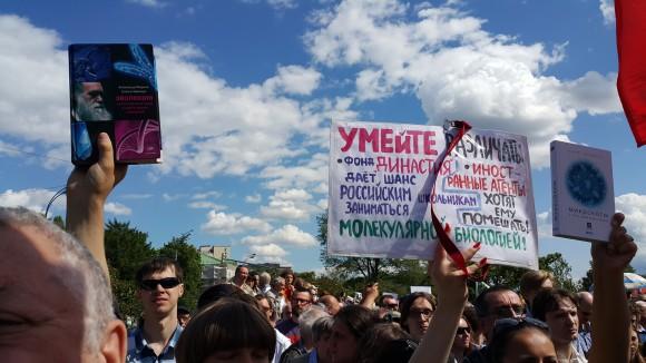Митинг в защиту науки и образования