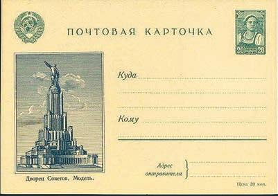 Рис. 1. Дворец Советов. Открытка 1930-х годов