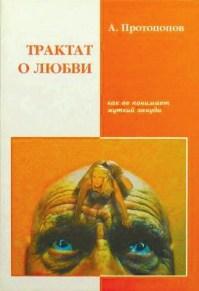 А. Протопопов «Трактат о любви»
