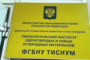 ФГБНУ ТИСНУМ