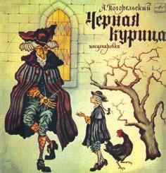 Сказка «Черная курица» была написана специально для А. К. Толстого его дядей