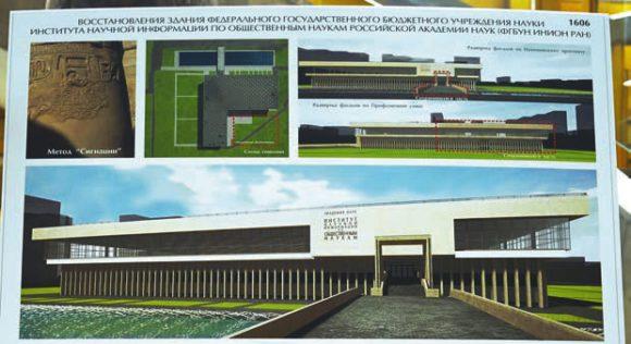 1606 — Проект А. Кожевникова предусматривает восстановление здания ИНИОН максимально близко к оригиналу