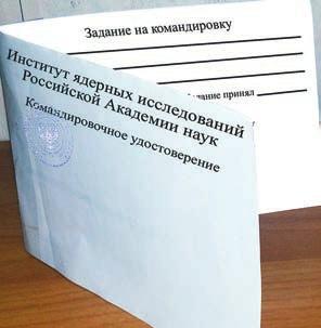 ИЯИ РАН Командировочное удостоверение