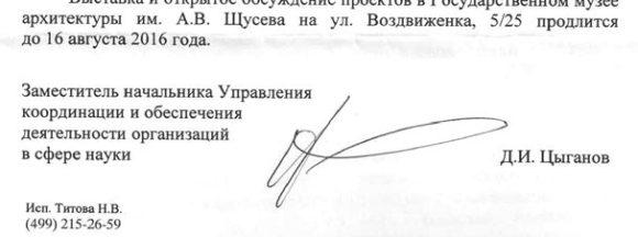 Ответ ФАНО по поводу ИНИОН РАН