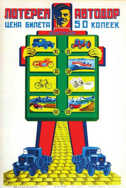 Рекламный плакат лотереи Автодора (www.eso-online.ru)