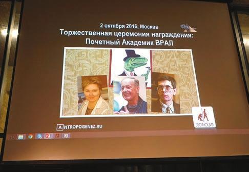 Торжественная церемония награждения: почетный академик ВРАЛ