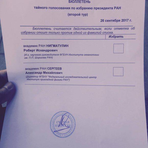 Бюллетень для голосования в ходе второго тура, 26 сентября 2017 года