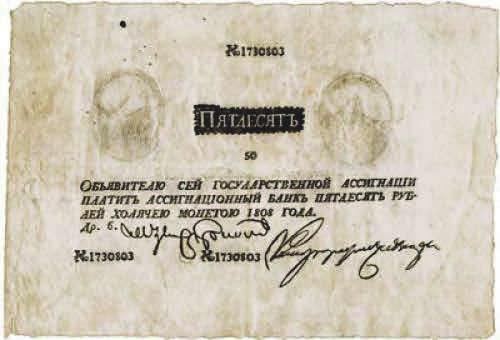 Фальшивая ассигнация Наполеона (bonistics.ru)