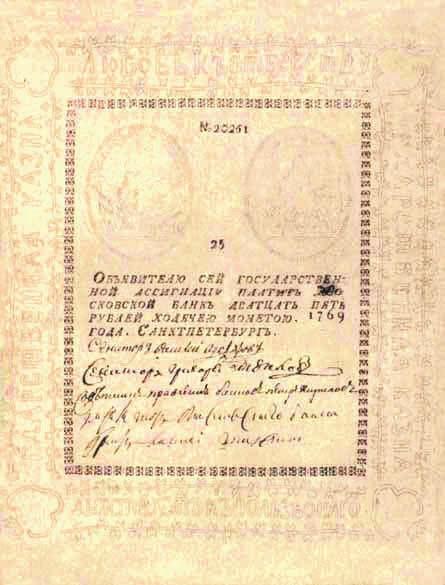 Ассигнация Екатерины II 1769 года достоинством 25 рублей («Википедия»)