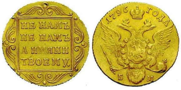 11. Червонец Павла I образца 1796 года (орел)