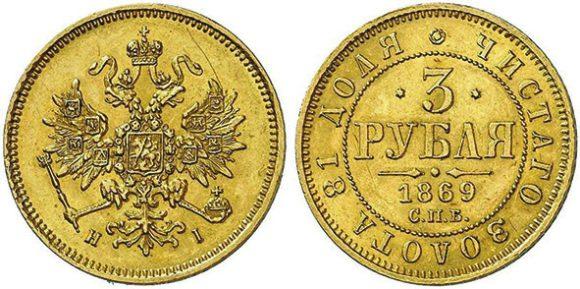 14. Три рубля 1869 года (raritetus.ru)
