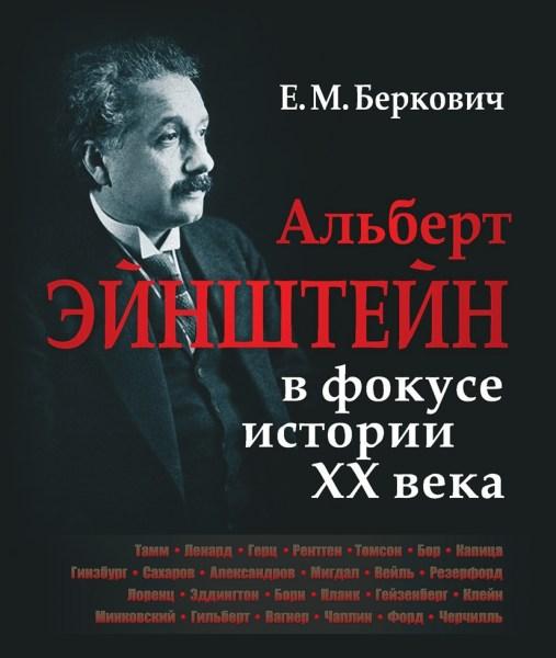 Е. М. Беркович. Альберт Эйнштейн в фокусе истории XX века
