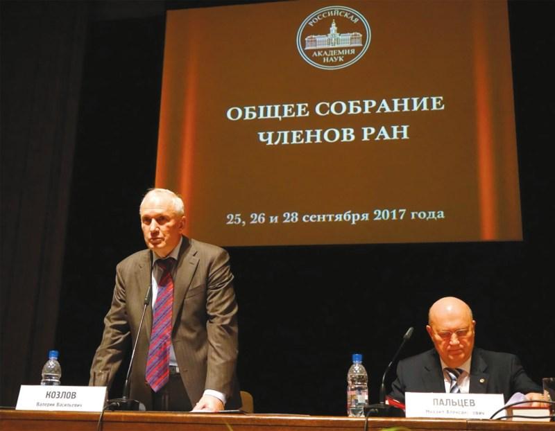 И.о. президента РАН Валерий Козлов и главный ученый секретарь РАН Михаил Пальцев