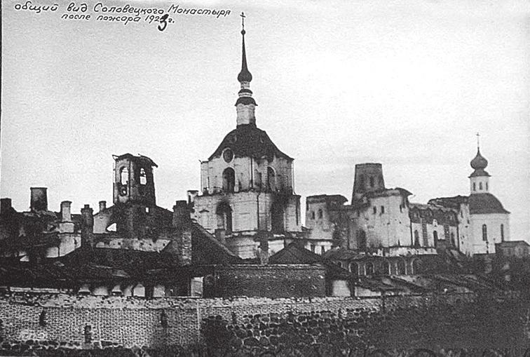 1. Вид Соловецкого монастыря после пожара (drevo-info.ru)