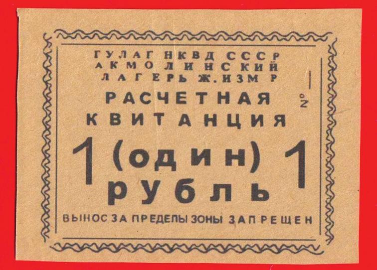 17. 1 руб., Акмолинский лагерь жен изменников Родины (АЛЖИР)