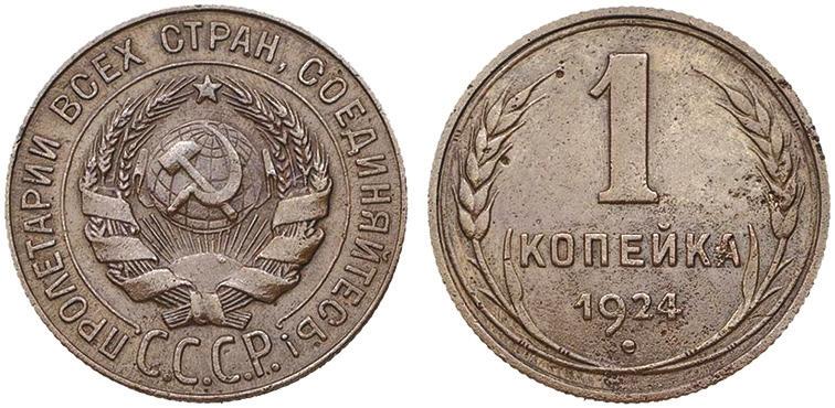 7. Копейка образца 1924–1925 годов (редкий вариант 1924 года с вытянутыми буквами «СССР» — лицевая сторона, отчеканена штемпелем монеты 20 копеек) (raritetus.ru)