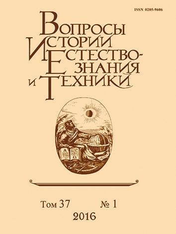 Вопросы истории естествознания и техники