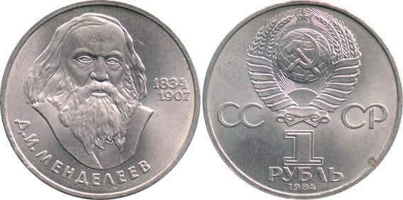 Первая из них, из медно-никелевого сплава, была выпущена в СССР к 150-летию со дня рождения ученого массовым тиражом — 2 млн экз.